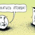 Изгнание, Лукьянченко Игорь