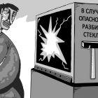 Опасность телевидения, Лукьянченко Игорь