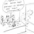 Реакция народа, Шилов Вячеслав