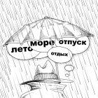 Мысли под зонтом (ч/б), Шмидт Александр