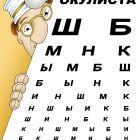 Азбука окулиста, Шмидт Александр
