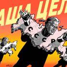 СССР 19 августа 1991 года, Сергеев Александр