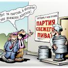 Партия пива, Кийко Игорь