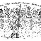 Демонстрация, Бондаренко Дмитрий