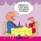 влюбленная пара , Ненашев Владимир