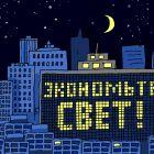 берегите свет, Ненашев Владимир