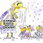 Падение сосулек, Гуцол Олег