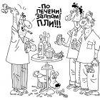 Удар по печени, Гуцол Олег