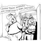 Нотариусы, Кийко Игорь
