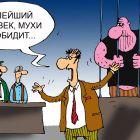 повелитель мух, Кокарев Сергей