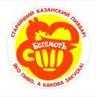 Фирменный знак пивбара (Бирдекель), Бибишев Вячеслав