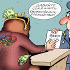 Разворовывание олимпийских средств, Дубовский Александр