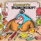 "Концерн ""Разноэкспорт"", Дубовский Александр"