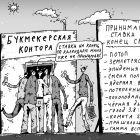 Ставки, Лукьянченко Игорь