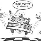 Всё могут короли!, Репьёв Сергей