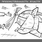 Преемственность власти, Репьёв Сергей