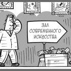 Зал современного искусства, Репьёв Сергей