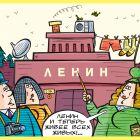Ленин в мавзолее, Репьёв Сергей