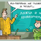 Урок грамматики, Репьёв Сергей