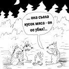 Страшная история, Шилов Вячеслав