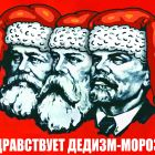 Дедизм-морозизм, Лукьянченко Игорь