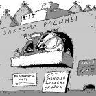 Закрома родины, Лукьянченко Игорь