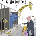 Взятка, Ёлкин Сергей
