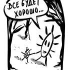 Снежинка и Солнце, Фельдштейн Андрей
