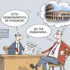 развалюха, Кокарев Сергей