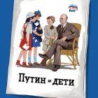 Путин и дети, Новосёлов Валерий