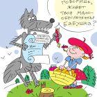 Неэффективная бабушка, Репьёв Сергей