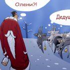 Первое января, Попов Андрей