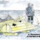 Старик и море, Гуцол Олег