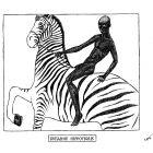купание зебры, Гурский Аркадий