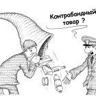 Контрабанда (ч/б), Шмидт Александр