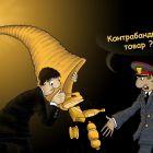 Контрабанда, Шмидт Александр