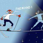 Лыжню!, Шмидт Александр