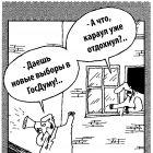 А где караул?, Шилов Вячеслав