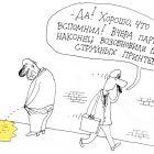 Струйник, Шилов Вячеслав