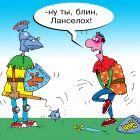 ланселох и Артур, Кокарев Сергей