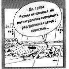Все наладилось, Шилов Вячеслав
