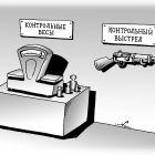 Контрольные весы, Кийко Игорь