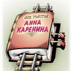 """""""Анна Каренина"""", Кийко Игорь"""