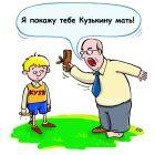 Кузькина мать, Соколов Сергей