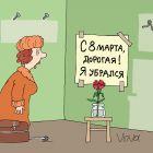 Муж убрался, Иванов Владимир