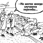Перегибы, Шилов Вячеслав