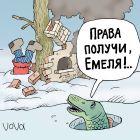Права получи!, Иванов Владимир