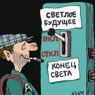 Светлое будущее, Иванов Владимир