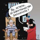 Электрический стул, Иванов Владимир