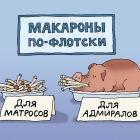 Макароны по флотски, Иванов Владимир